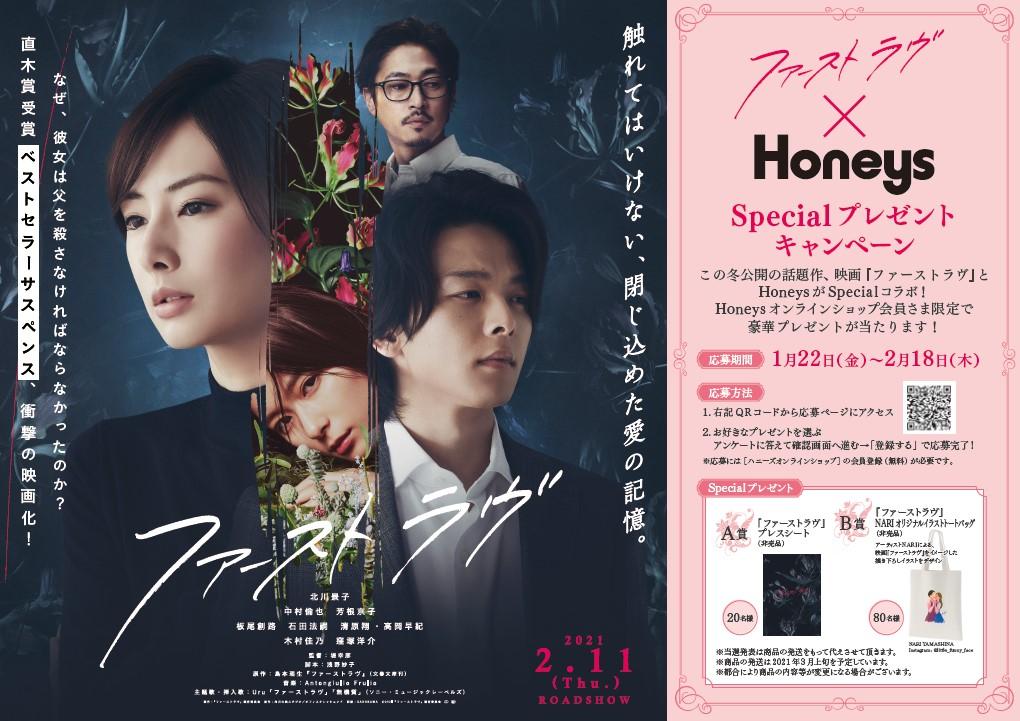 映画『ファーストラヴ』×Honeys Specialプレゼントキャンペーンスタート!