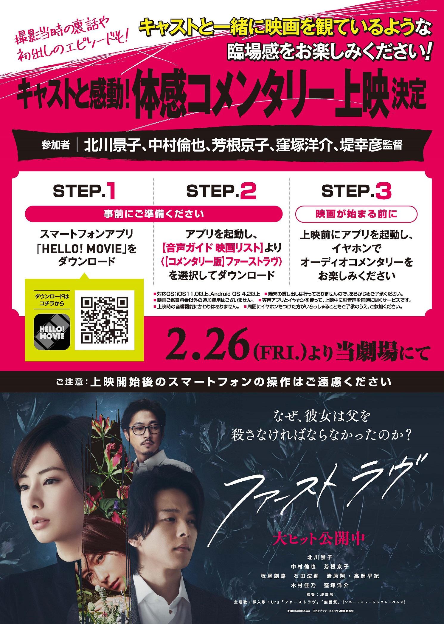 「キャストと感動!体感コメンタリー上映」実施決定!