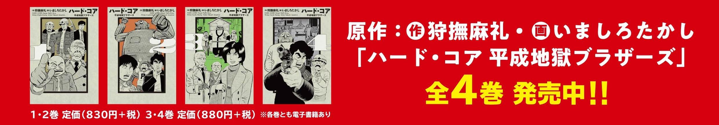 hc_gensaku_01
