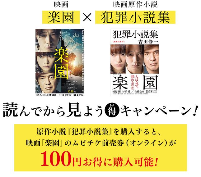 rakuen_news_190908_00