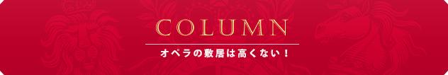 column_news_top-1