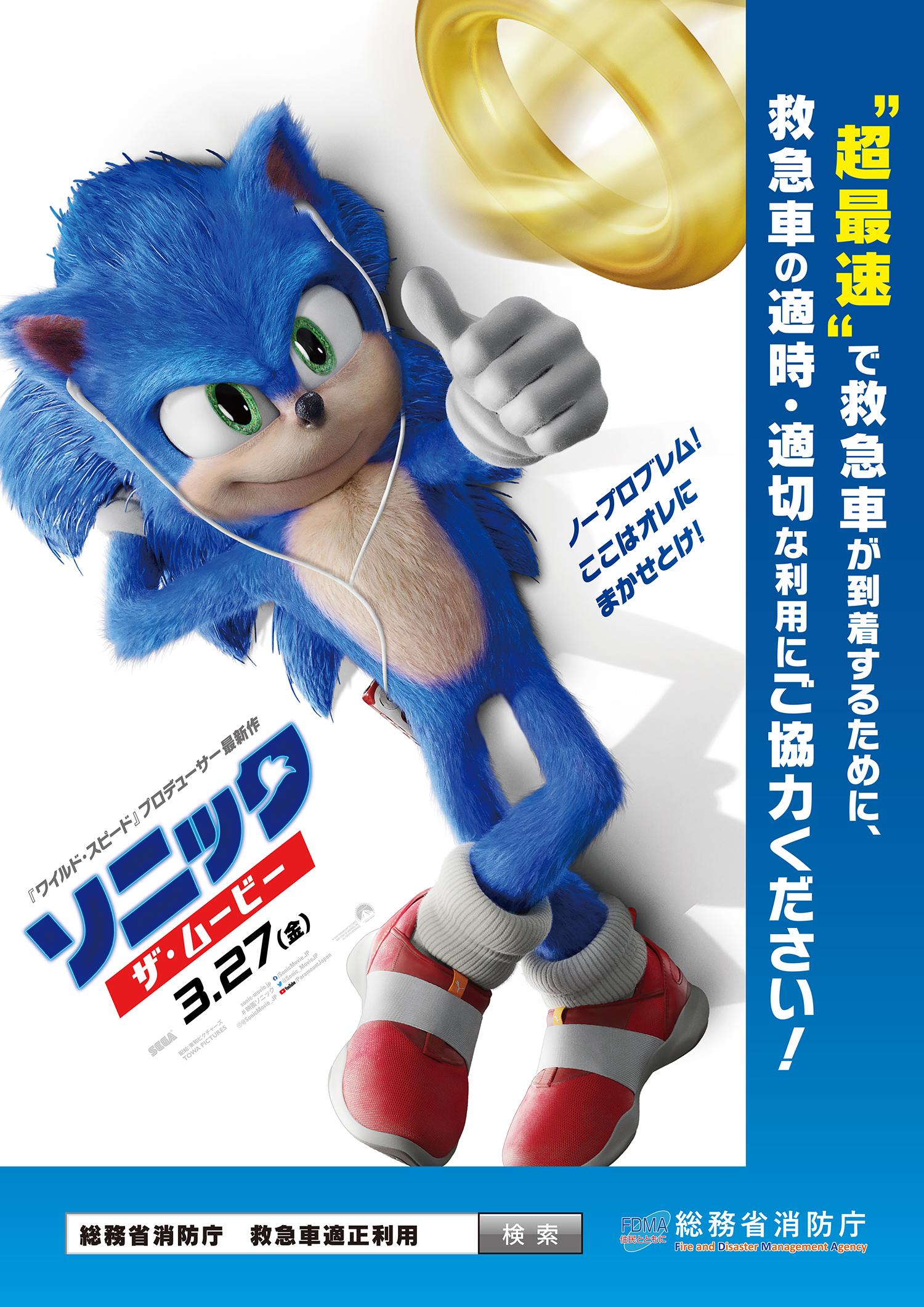 Sonic_keimou_0213_ol